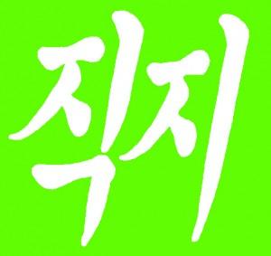 Jikji mit koreanischer Hangol-Schrift